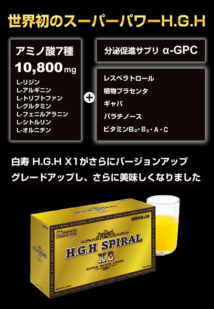 白寿 H.G.H SPIRAL X2